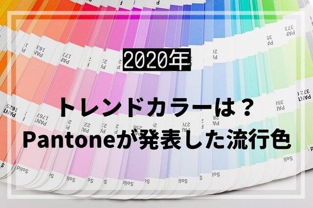 2020 パントーン